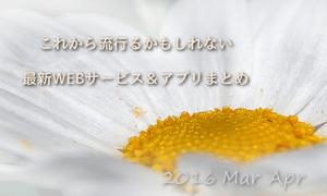 3月・4月編