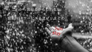 5月・6月編