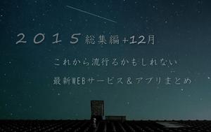 2015年総集編