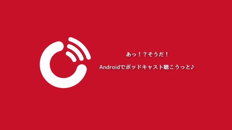 Android ポッドキャスト