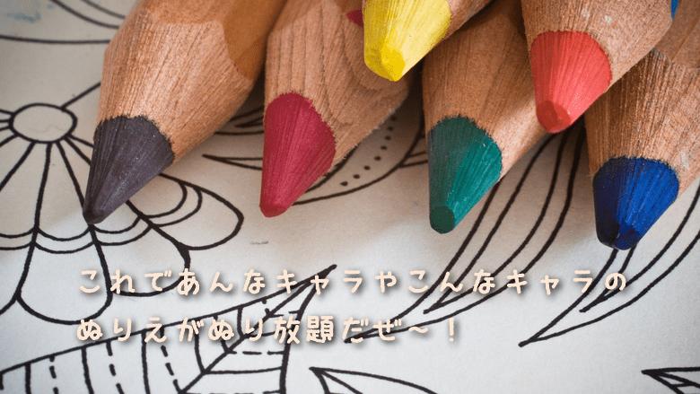 塗り絵アプリ