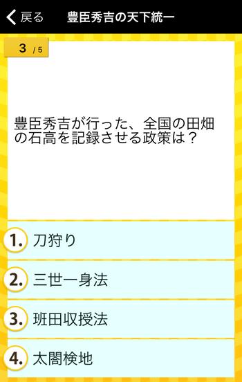 クイズ形式