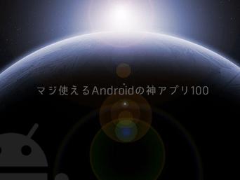 おすすめandroidアプリ