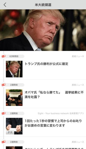 話題ニュースカテゴリー