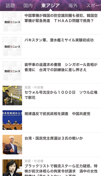 アジアニュース