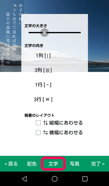 文字サイズ編集