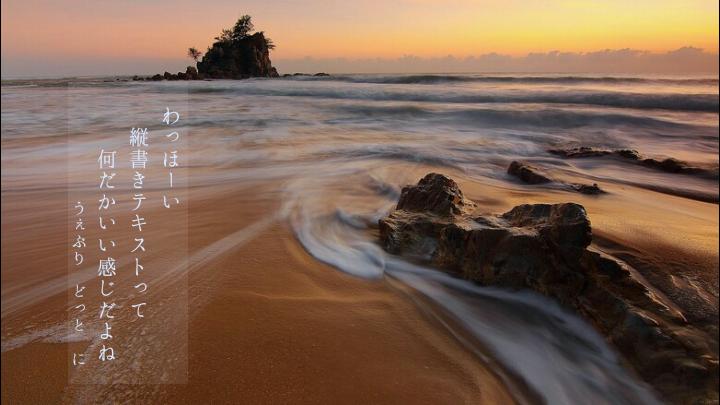 写真に縦書きテキストを美しく挿入できるアプリ『写真に一句』がいかす! - wepli.2
