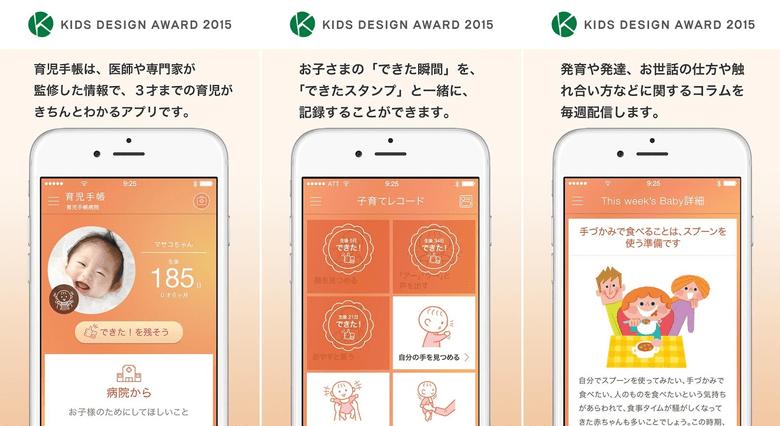 妊娠 アプリ 人気