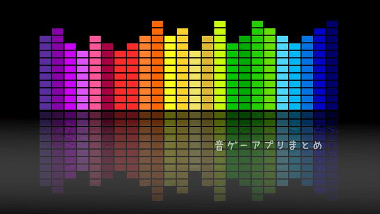 音ゲーアプリ