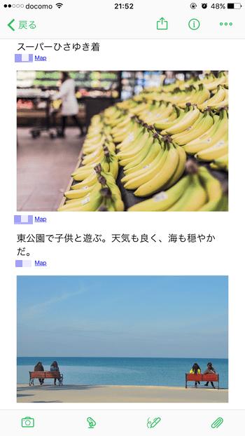 リアルタイム日記 アプリ