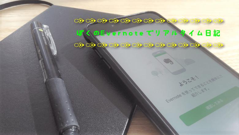 Evernote 日記 アプリ