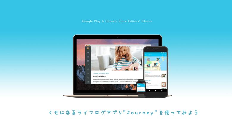 Androidでライフログを記録するなら『Journey』で決まりでしょ!ひとりSNSのような使い心地w