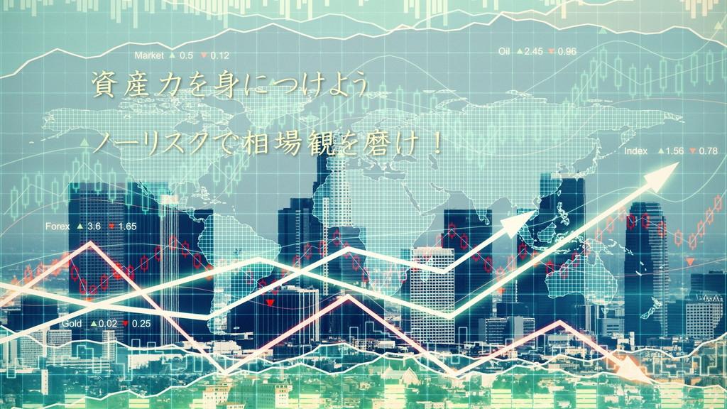 あすかぶ 株アプリ