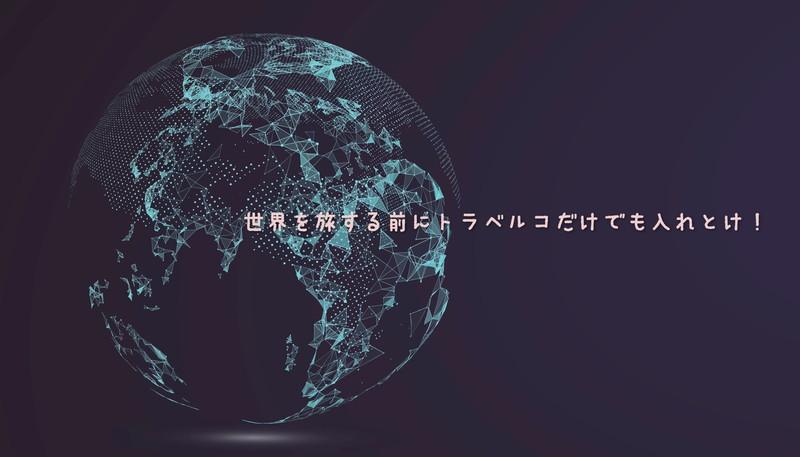 オフライン 地図アプリ