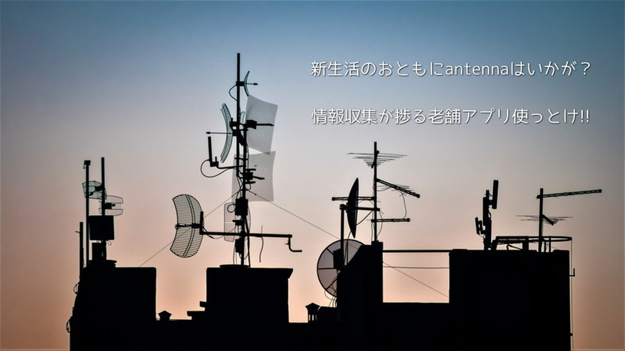 ニュースアプリ『antenna』使ってる?流行りのトレンドはこのアプリでガンガンGETだぜ!