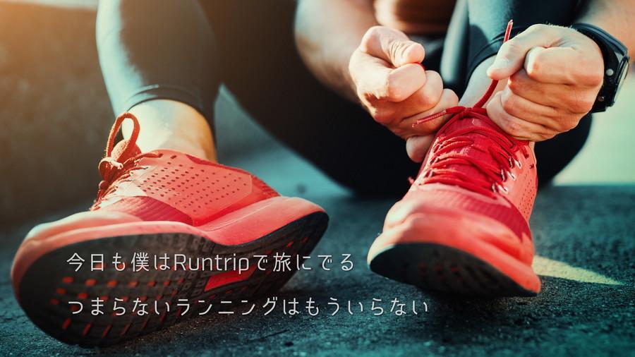 ランニングの概念を変える『Runtrip』が 満を持してアプリで登場!さぁ 旅をするように走りだそう