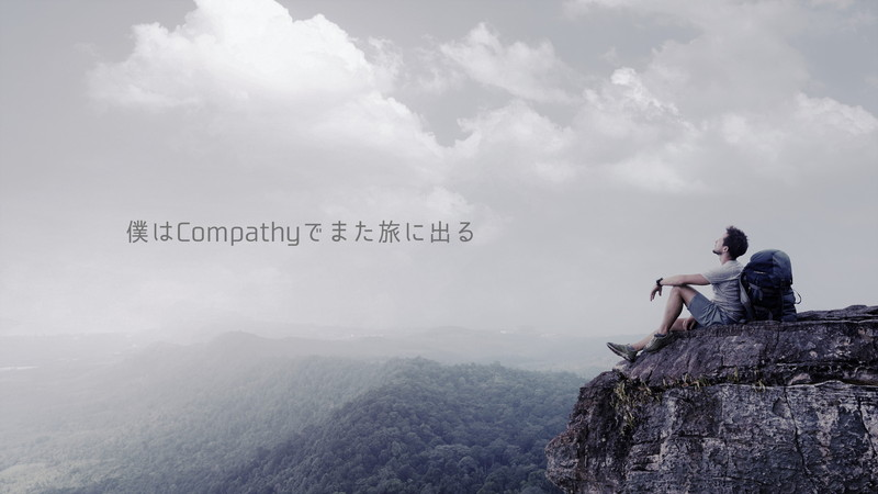 『Compathy』は旅行に行けない人にこそオススメしたいアプリ!旅人の生の記録をチェックせよ