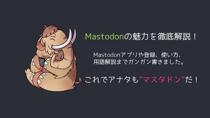 """Mastodon(マストドン)登録して使ってみた。話題沸騰中のSNSを徹底解説するぜ!これであなたも""""マスタドン""""だ"""