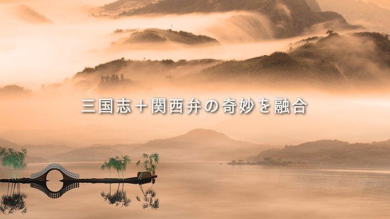 ごっつ三国関西戦記