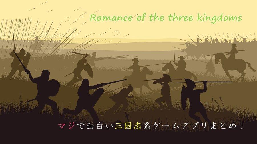 三国志ゲーム
