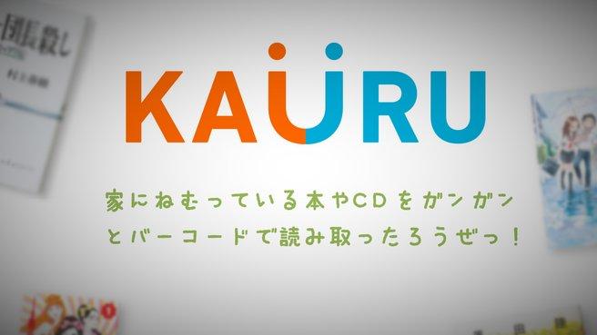 メルカリの新作アプリ『メルカリ カウル』を使ってさっそく出品してみた!家に眠っている本やCDをガンガンとバーコードで読み取ったろうぜっ!