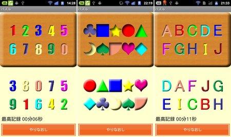 パズル 知育アプリ