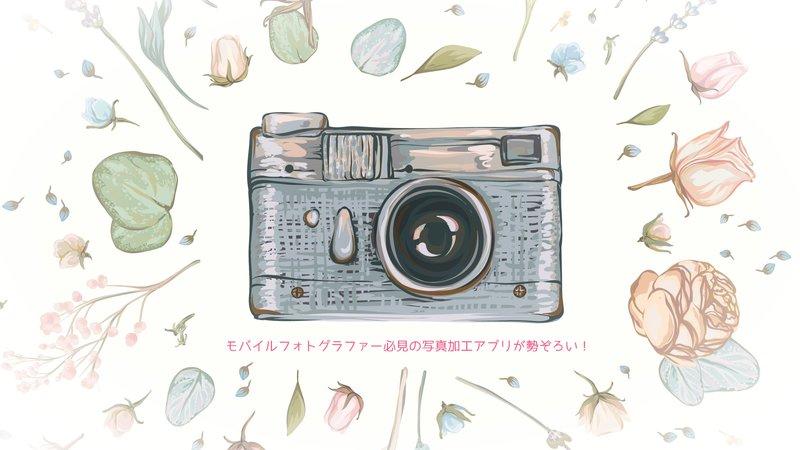 厳選!写真をおしゃれに加工できる秀逸なレタッチ&カメラアプリ+αまとめ - wepli.2