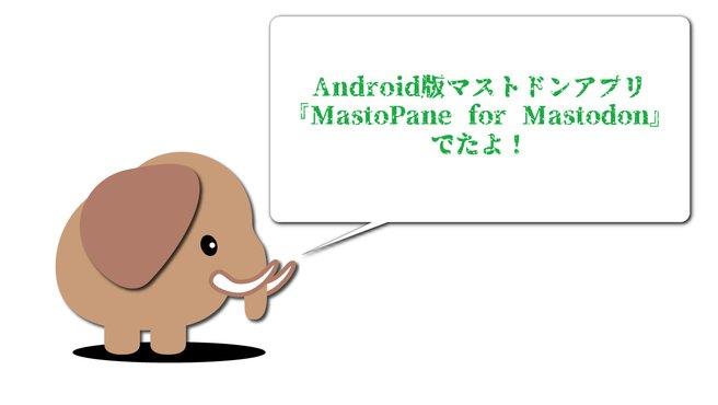 マストドンアプリ