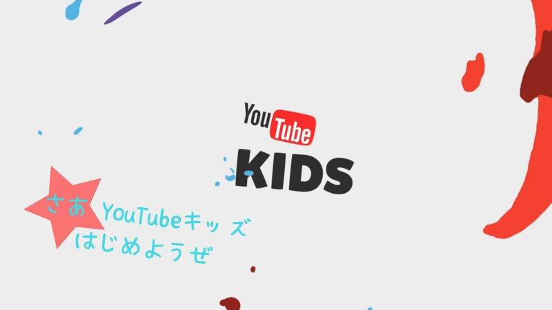 YouTubeキッズをさっそく使ってみた!設定や使い方なんかもサクッと紹介するぜっ