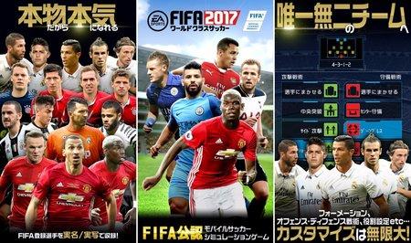FIFA ワールドクラスサッカー 2017