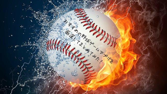 野球ゲームアプリおすすめ