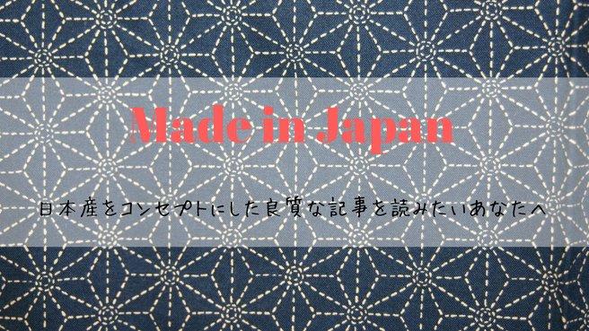 日本各地の工芸品を深く知ることができる『さんちの手帖』とかいうアプリがいい感じなので紹介する!