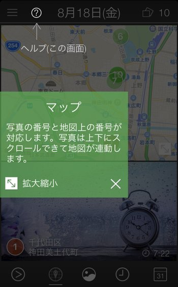 マップ表示