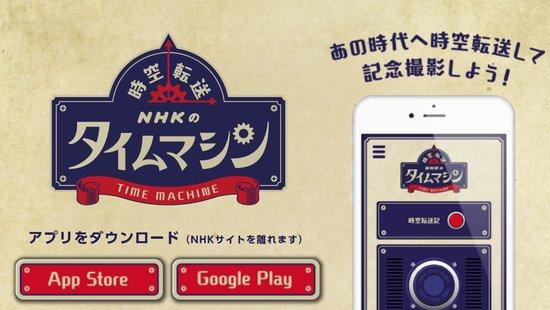 NHKのタイムマシン