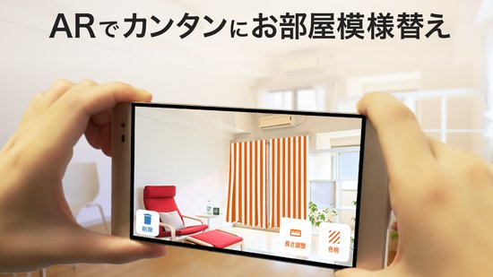 LIFULL HOME'S Room Style AR