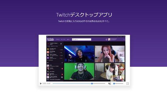 Twitchデスクトップアプリ