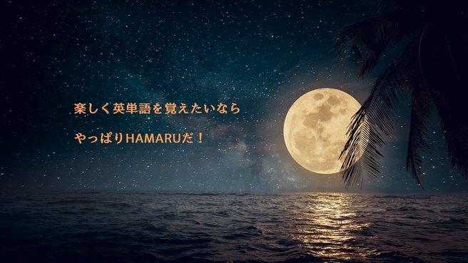 英単語ゲーム HAMARU