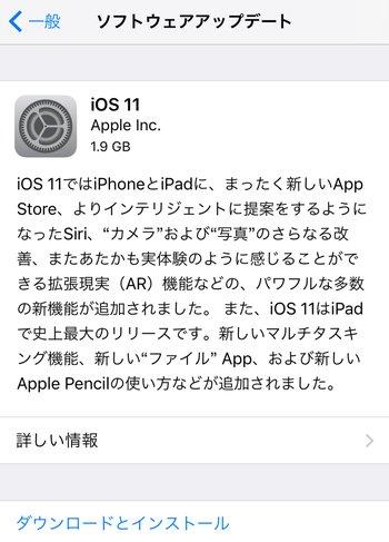 iOS11ダウンロード
