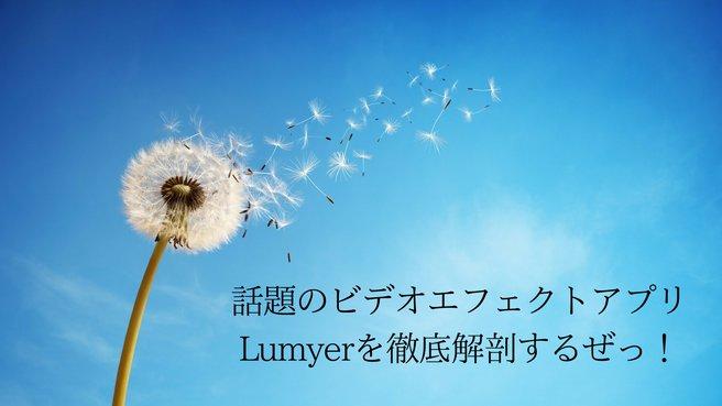 Lumyer