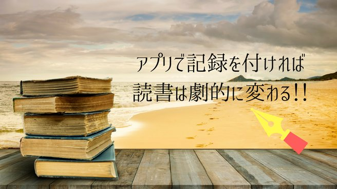 読書管理アプリ Android
