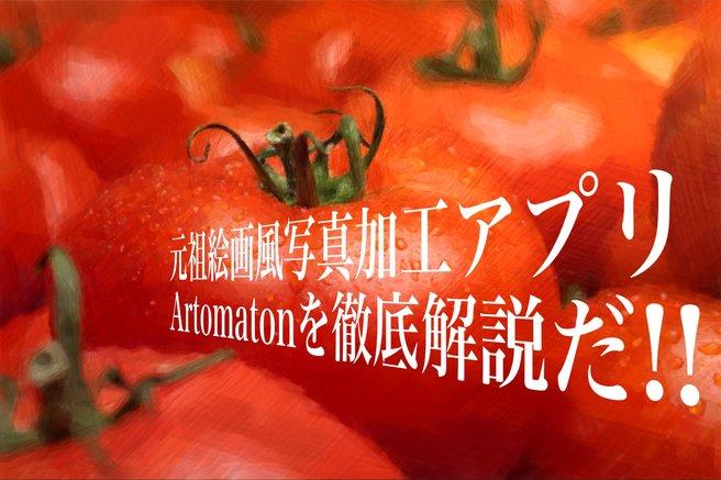 写真加工アプリ『Artomaton』