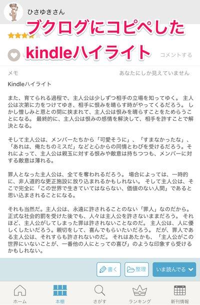 Kindleハイライトをコピペ