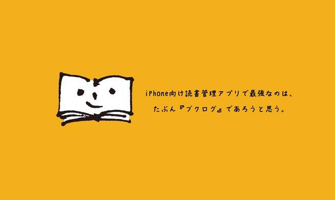 iPhoneで読書管理したいなら『ブクログ』とかいうアプリがおすすめ!Kindleハイライトを本棚にメモするイカした技も解説します