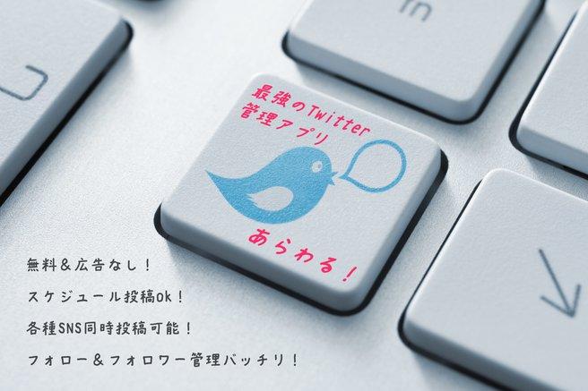 Twitter管理アプリ