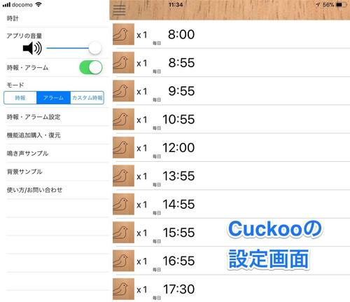 Cuckoo時報設定