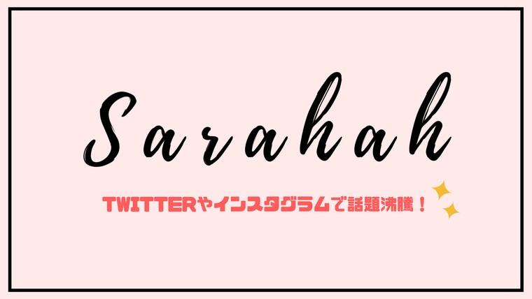 Sarahah使い方