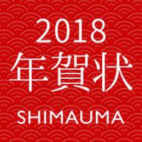 しまうま年賀状2018