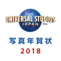 USJ写真年賀状2018アプリ