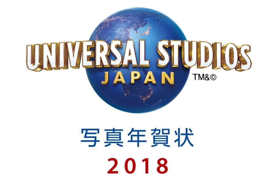 USJ 写真年賀状2018アプリ