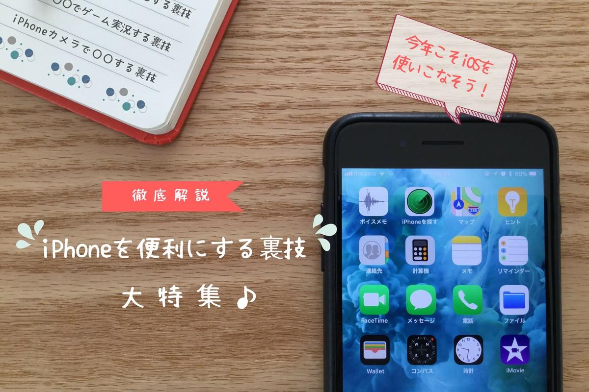 iPhone裏技